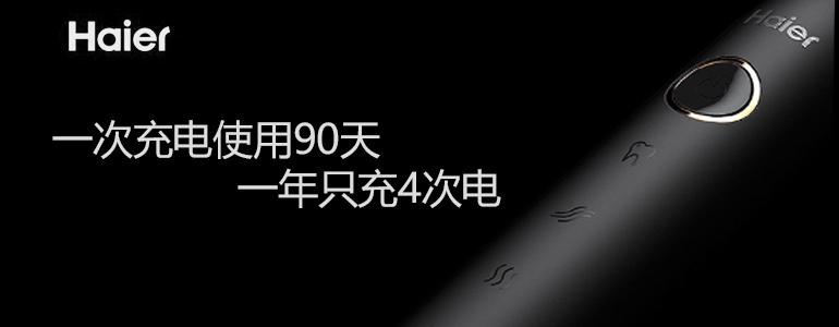 海尔电动牙刷【优惠价149 淘宝价199】超长续航 90 天/ 每分钟35000次震动