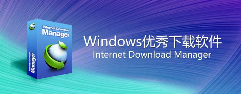 IDM下载器 正版终身序列号特价 Internet Download Manager