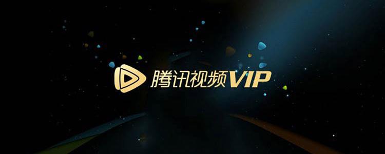 【特价充值】腾讯云视听会员 腾讯电视会员 腾讯TV 超级影视VIP