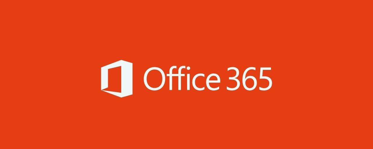 Office 365 家庭版高级版合租计划