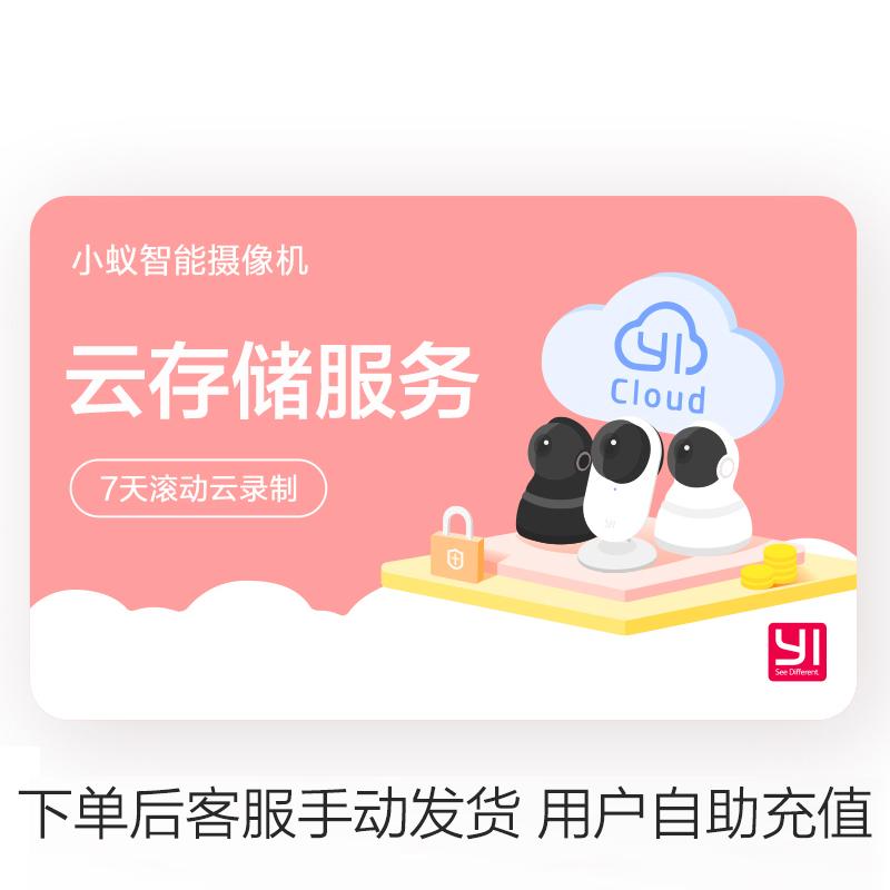 小米小蚁摄像头 云存储7天滚动云录制服务特惠特价