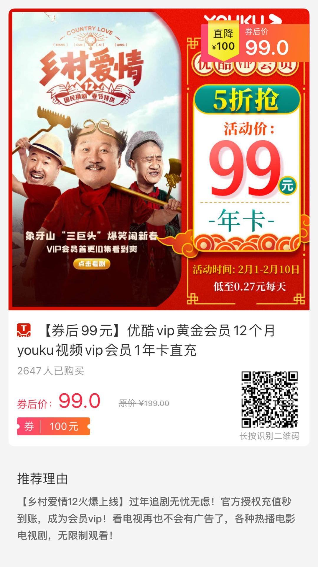 【活动】优酷黄金会员99元一年-五折会员网