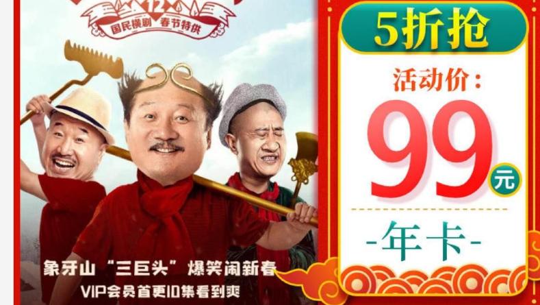 【活动】优酷黄金会员99元一年