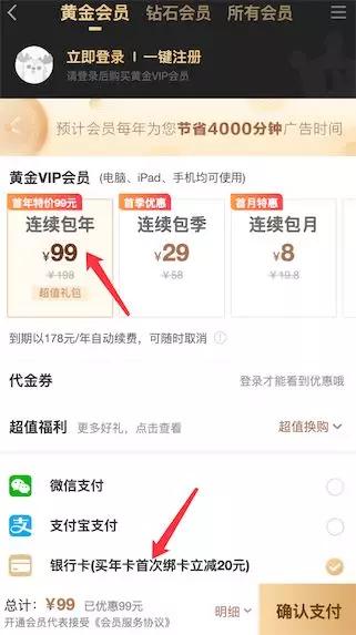 爱奇艺5折特价优惠 新用户仅99元一年,绑卡仅需要79元一年-五折会员网