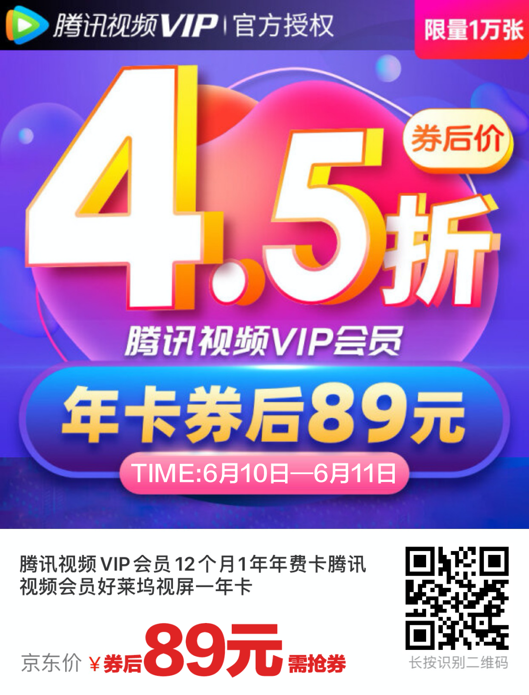 腾讯视频会员 特价99元一年 抢券低至89一年-五折会员网