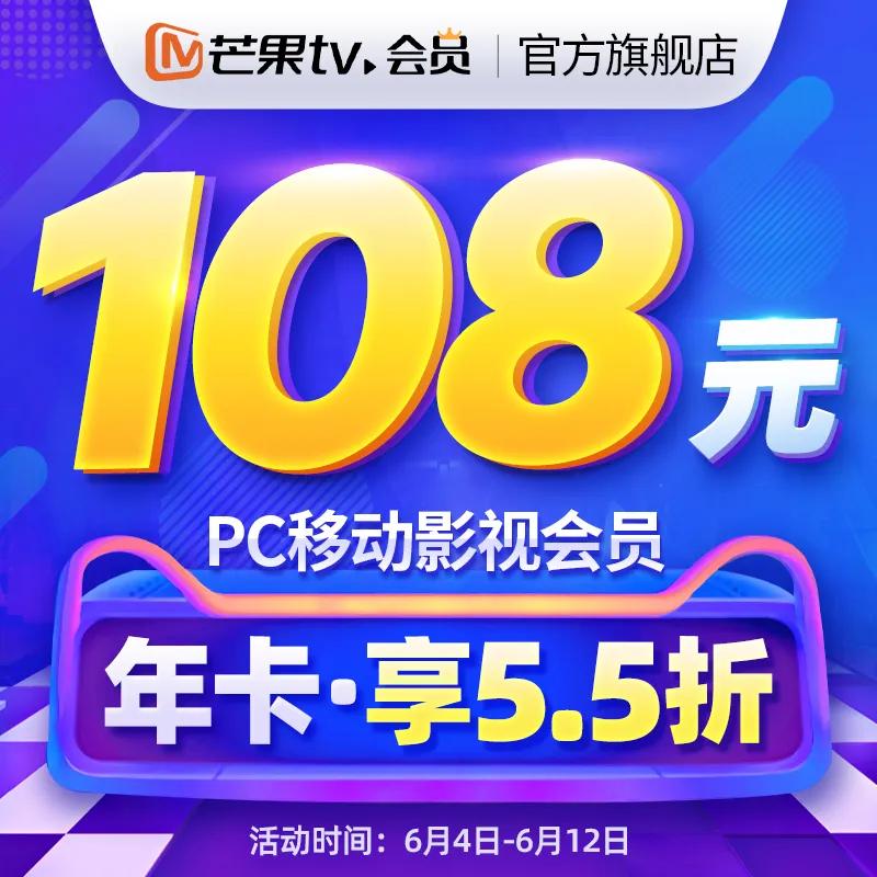 【5.5折】芒果tv年费会员限时仅需108元