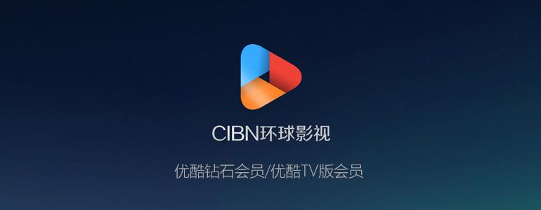 优酷钻石会员(优酷 TV 版会员) CIBN 环球影视特价充值年费购买