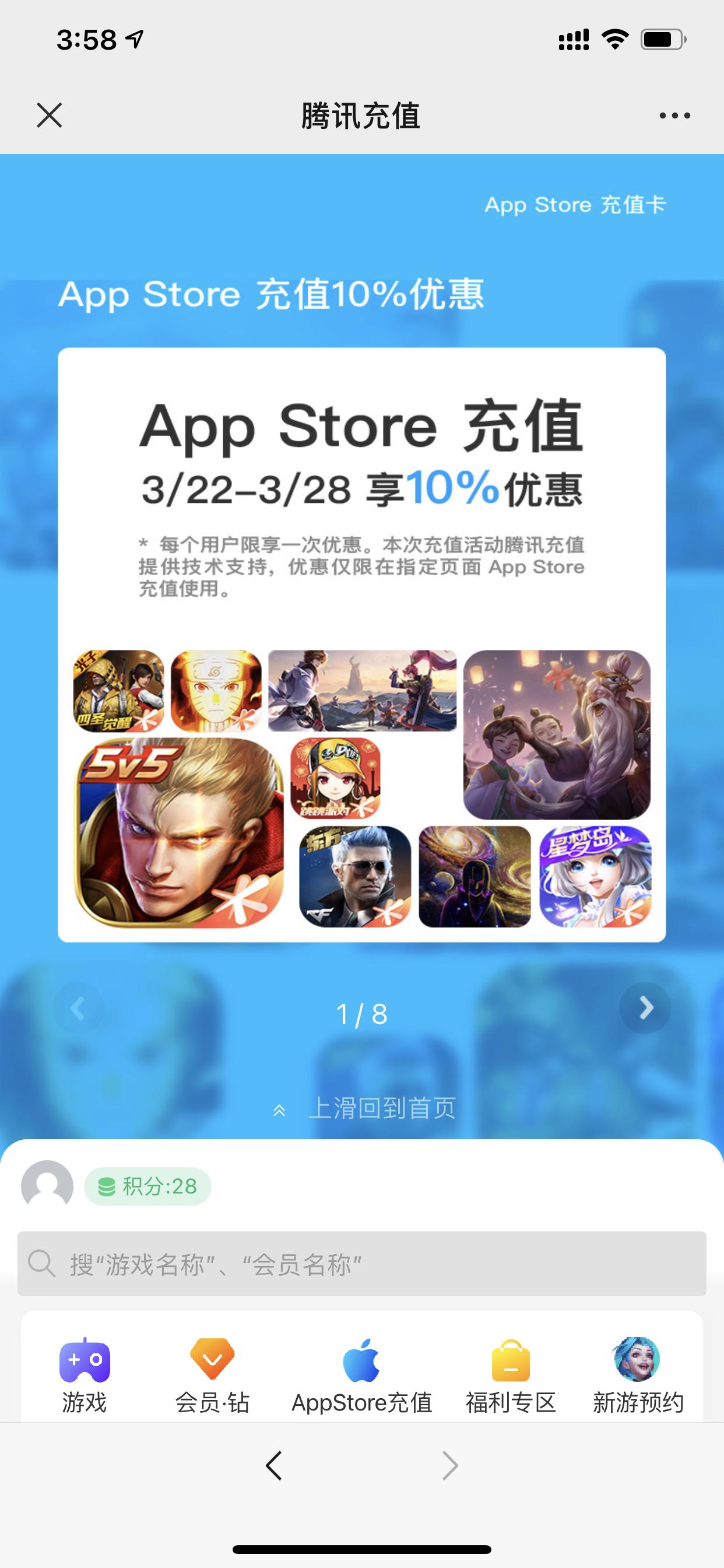腾讯充值App Store充值 9 折优惠