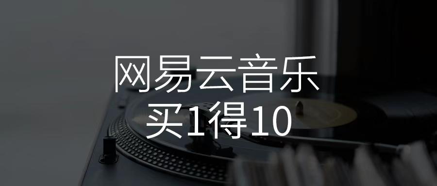 网易云音乐买1得10+优酷+芒果+喜马拉雅等 仅108