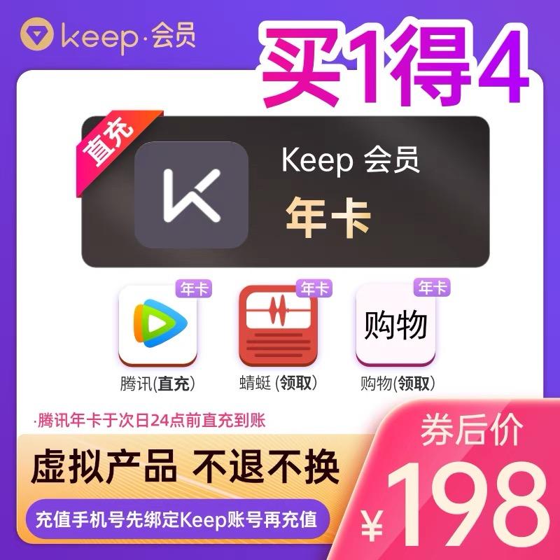 【买1得4】Keep健身会员12个月年卡送腾讯视频 蜻蜓年卡