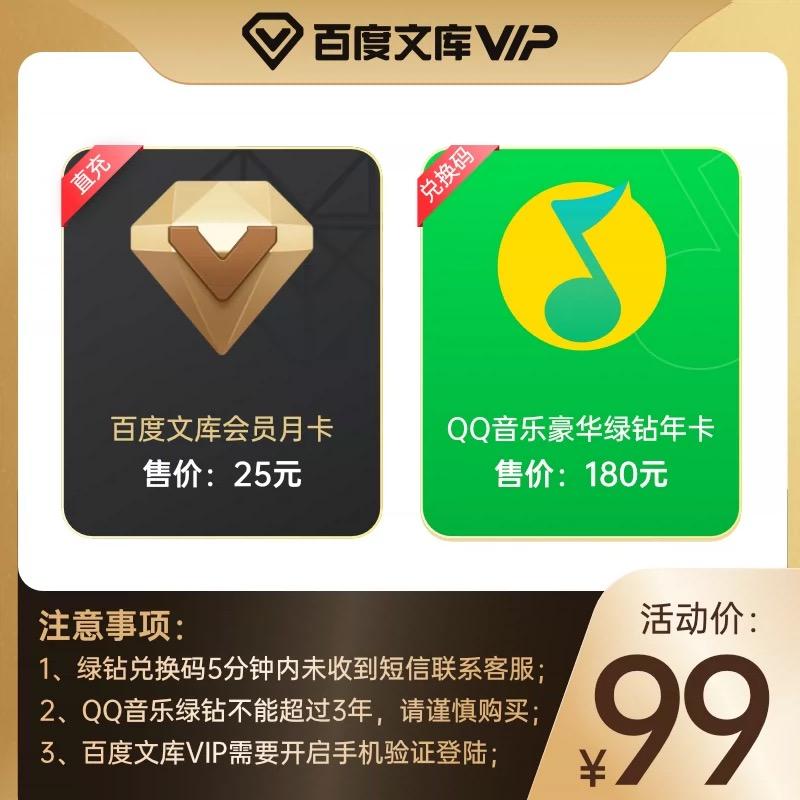 QQ音乐豪华绿钻会员 12个月 年卡