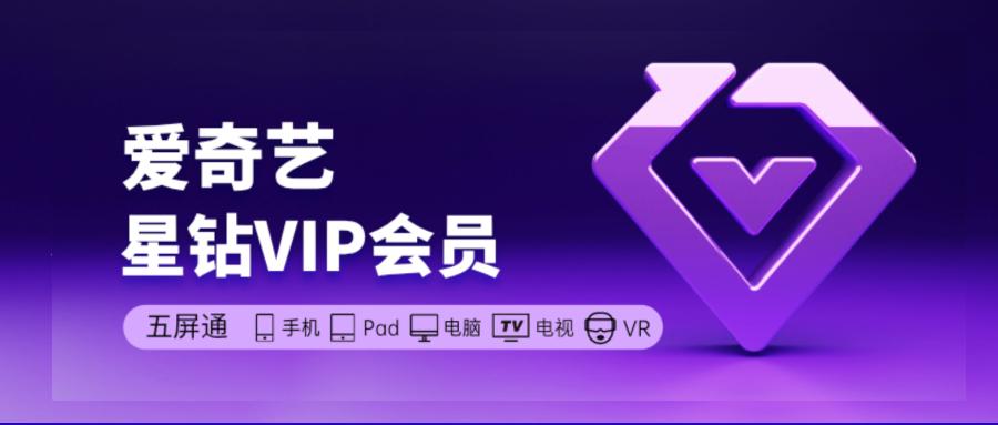 爱奇艺星钻VIP会员是什么?